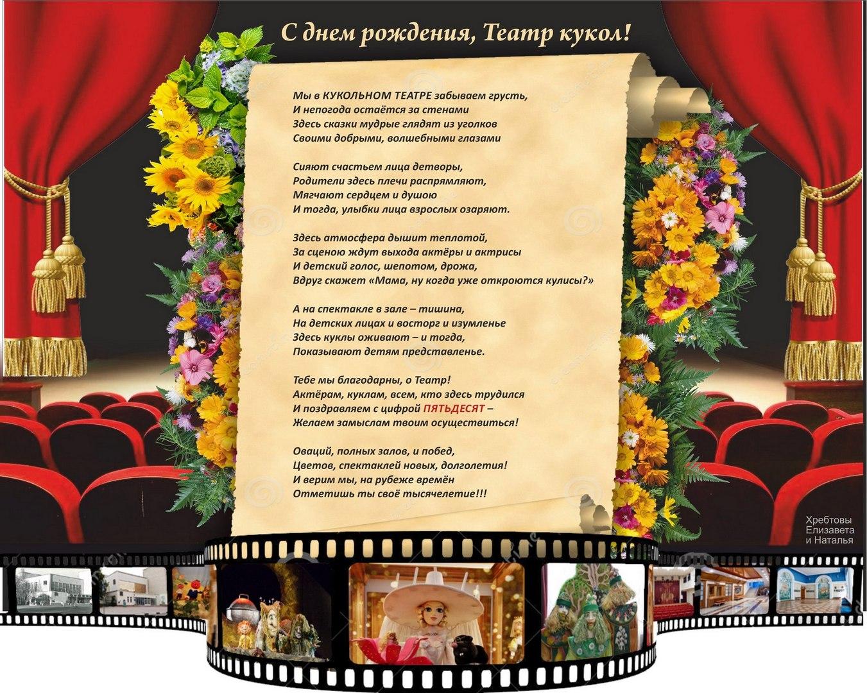 Поздравление театру от театра