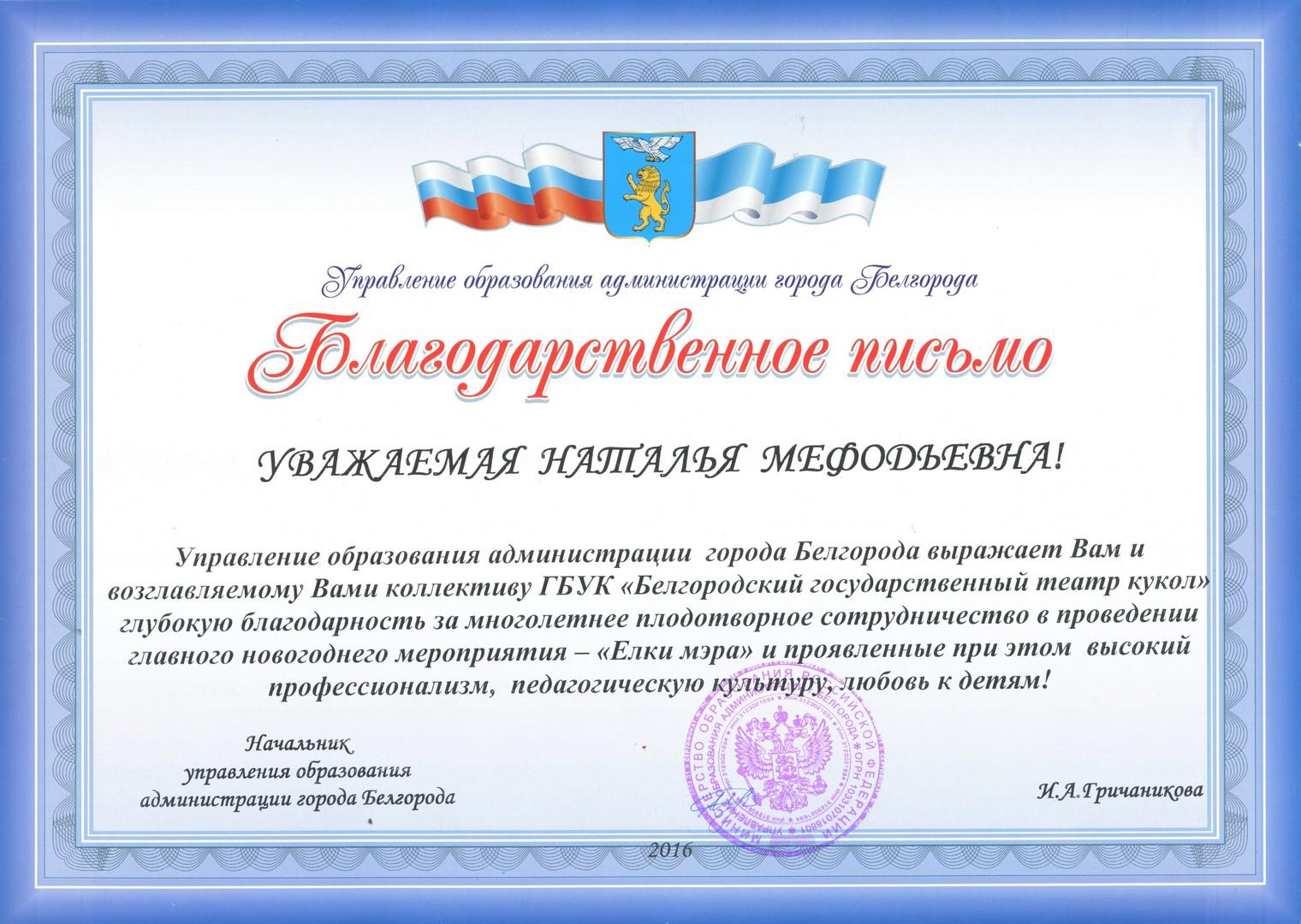 Поздравление ко дню города в прозе официальное от администрации фото 835